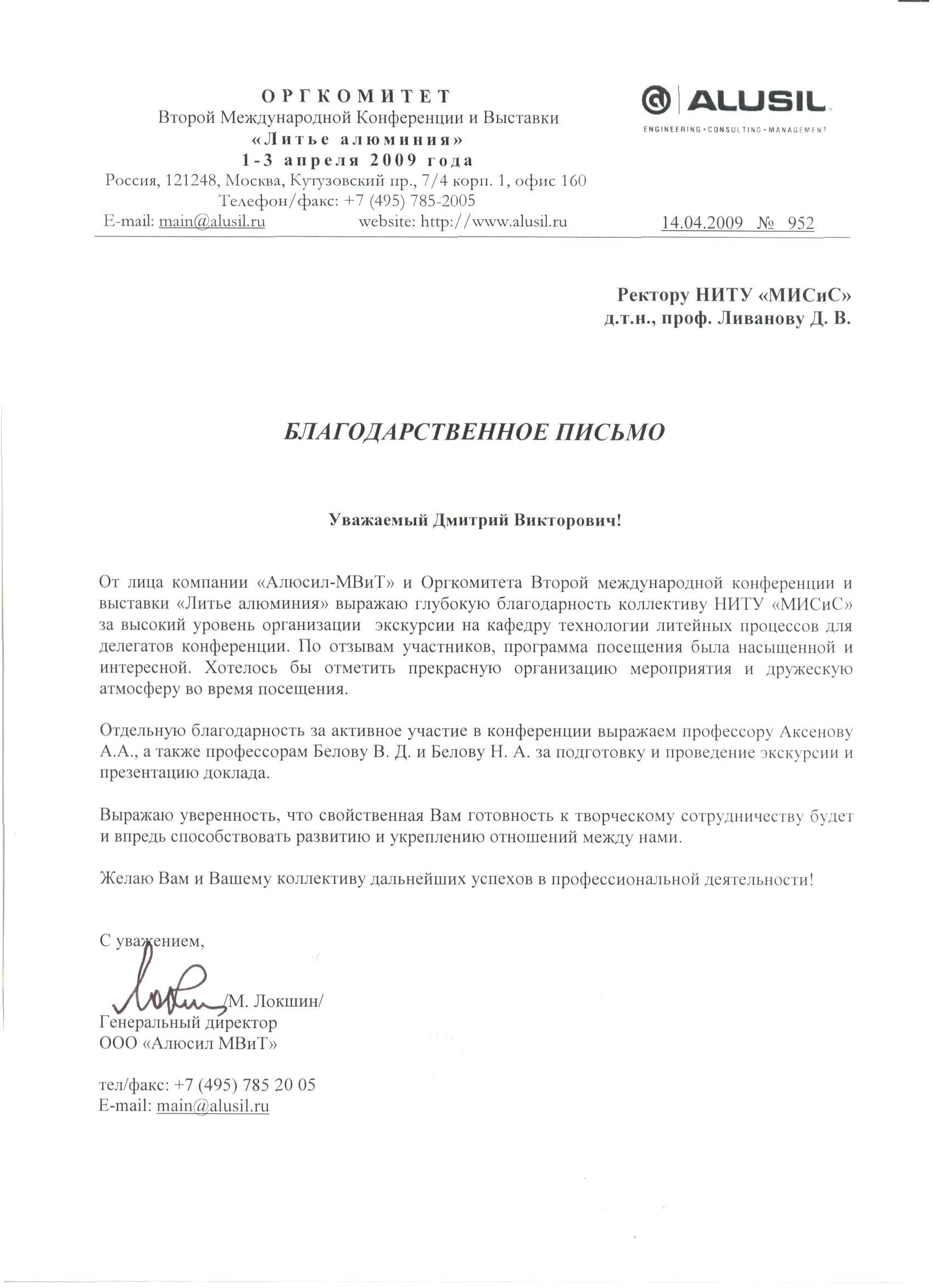 Благодарственное письмо от организаторов конференции на имя ректора МИСиС