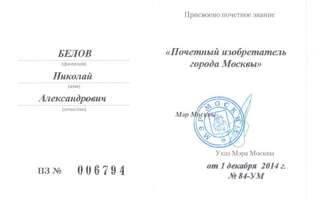 почетный изобретатель Москвы